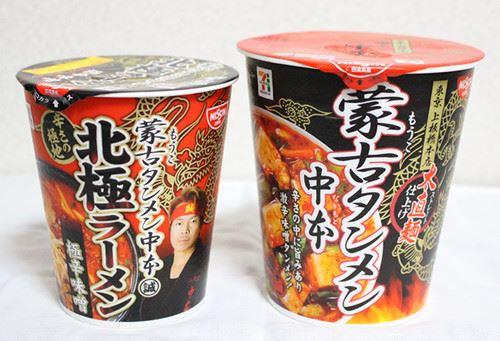 【悲報】蒙古タンメン中本よりおいしいカップラーメン、ガチでない