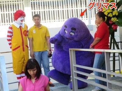 マクドナルドの紫色のきもいやつwwwww