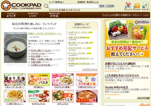COOKPADの(゚Д゚)ウマーなレシピを紹介しよう part3