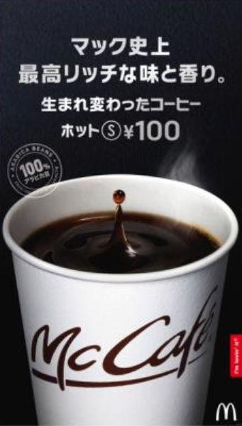 マクドナルドが新コーヒーを発表 1/16(月)から「無料提供」のミラクルキャンペーン