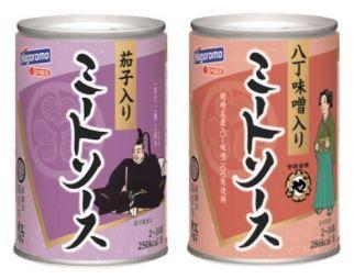 はごろも、「徳川家康公ミートソースセット」限定発売