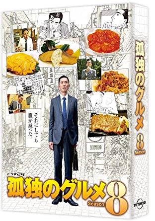 井之頭五郎「いい店見つけちゃった」→会計5000円
