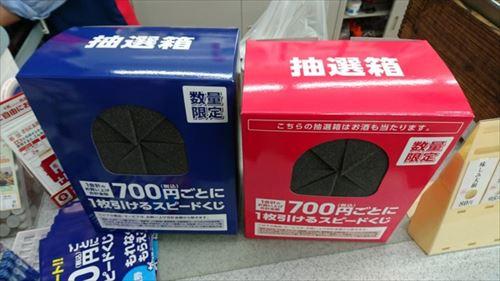 コンビニで700円以上買ってクジひくやつ