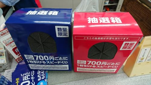 conveniencestore-700en-kuji-768x432_R
