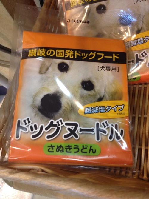 香川県民「うどん美味杉だよな。きっと犬も食いたいはず!」→