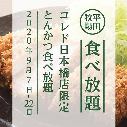 いいかい学生さん、トンカツがな、トンカツが2500円で食べ放題なんだよ