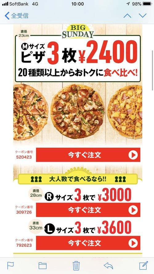 ドミノ・ピザでMサイズ3枚2400円クーポン 今日まで