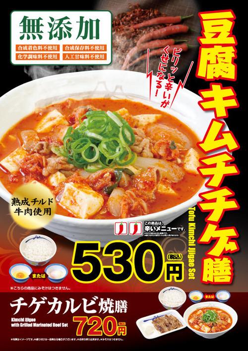 【悲報】松屋が「豆腐キムチチゲ膳」をこっそり値上げ