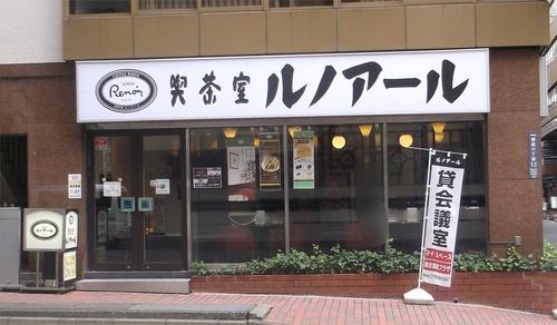 【悲報】喫茶室ルノアールが全面禁煙
