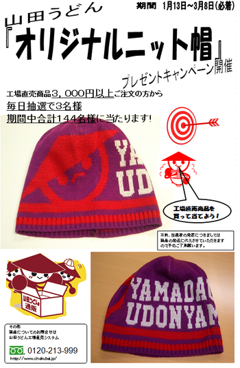 山田うどん オリジナルニット帽 プレゼントキャンペーン開催