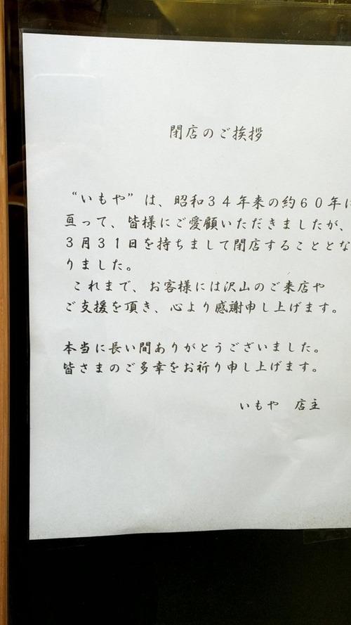 神田神保町の天丼専門店いもや(天丼店・とんかつ店)が3/31に閉店。約60年の歴史に幕
