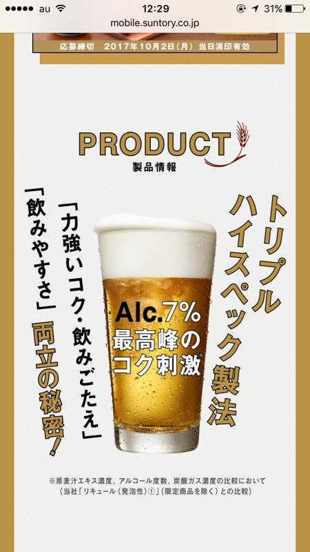アルコール分7%のビール飲んどるんやが