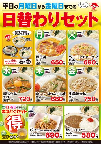 山田うどんの新メニュー 「豚スタ丼」 「生姜焼き丼」 「ベーコンチャーハン」 等