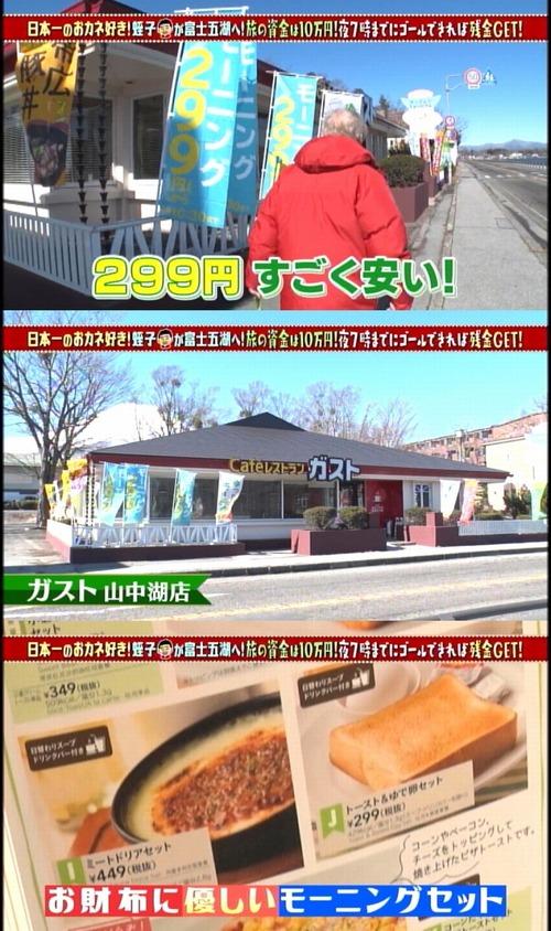 【悲報】蛭子能収さん、旅番組でガストに入ってしまう