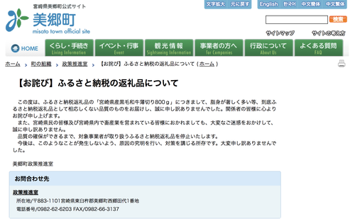 宮崎県美里町のふるさと納税返礼品の脂身肉 謝罪し返礼品を停止