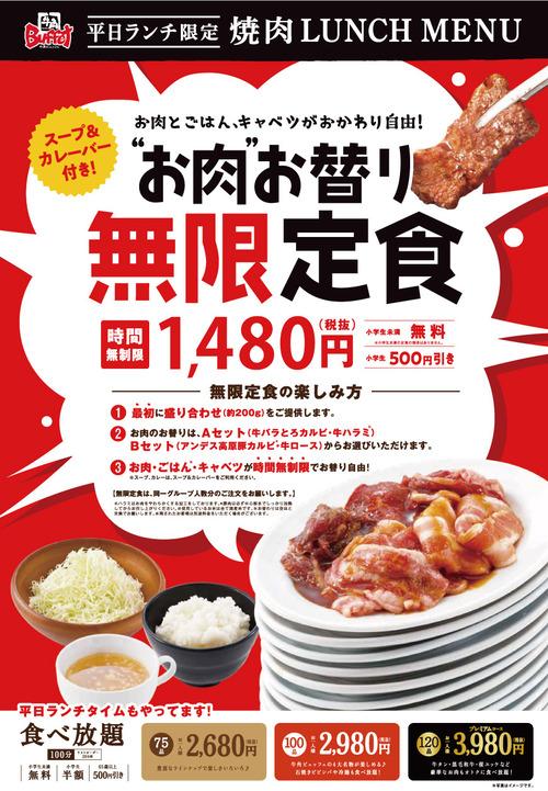 【画像】時間無制限の焼肉食べ放題が1480円wwwwwwwww