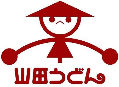 山田うどん祭り開催 関東一円の「山田者」が集う