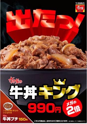 すき家の牛丼キングって食べきれるもんなの?