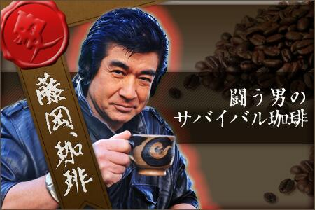 眠くなるまで藤岡弘、がコーヒーを淹れるスレッド