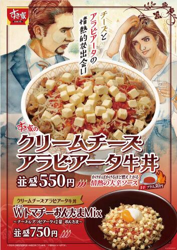 すき家、「クリームチーズアラビアータ牛丼」新発売