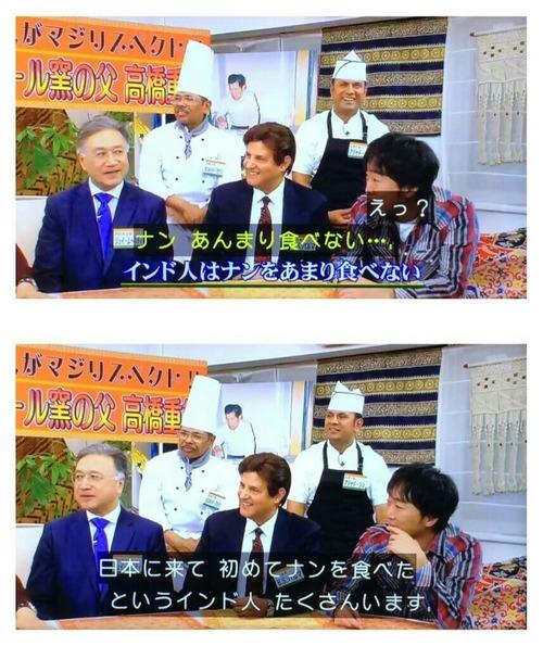 インド人「インド人はナンをあまり食べない。日本に来て初めて食べた」