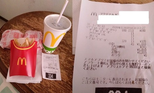 【画像】マクドナルド、1010円分の注文をご覧下さい