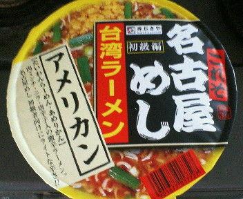 名古屋って何が美味しいの?