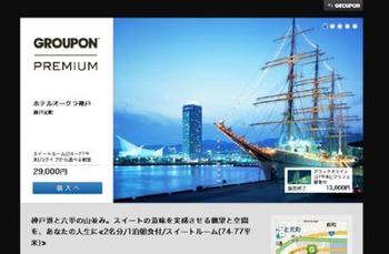 グルーポン 「GROUPON PREMIUM」を本格展開スタート 高品質な商品やサービスを好む人向け