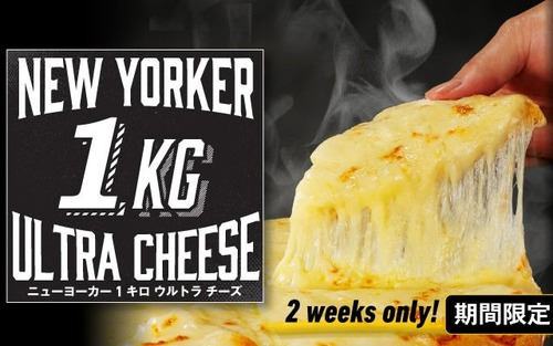 【朗報】ドミノピザさん、遂に本気を出す。2週間限定でとんでもないピザを発売してしまう