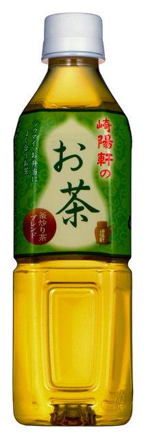 崎陽軒がシウマイ弁当に合うペットボトル緑茶を独自開発 店舗で販売へ