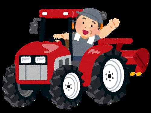 農家の俺が暇だからトラクターのことについての質問に答えるスレ