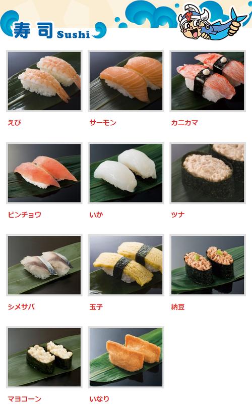 すたみな太郎の寿司wwwwwwwwwwwwwww