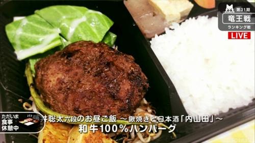 藤井六段「なら昼食なに食えばいいんだよ」
