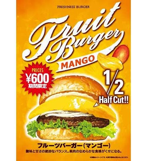 フレッシュネスが異色の「マンゴーバーガー」(税別600円)を発売 騙されたと思って食べてみて!