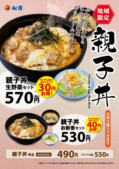 俺達の松屋が「ふわとろ親子丼」を新発売 これは美味そう!