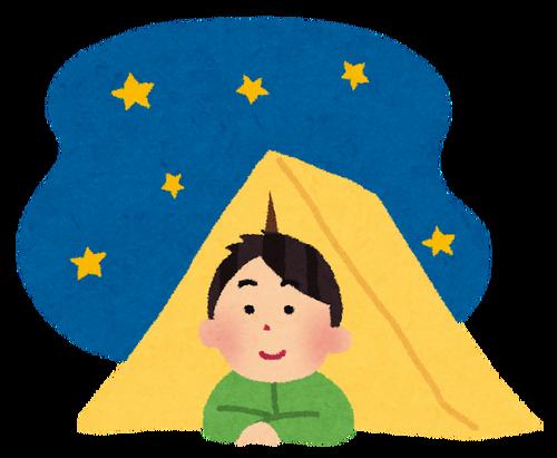 30泊31日34万円のキャンプが大人気