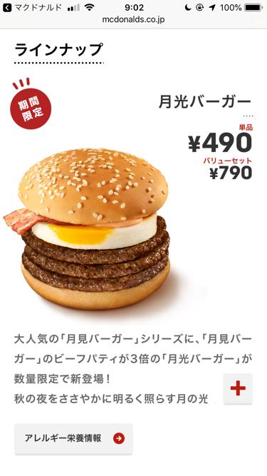マクドナルドさん、ビーフパティ3枚の月見バーガーを販売してしまう!!!!!!!!