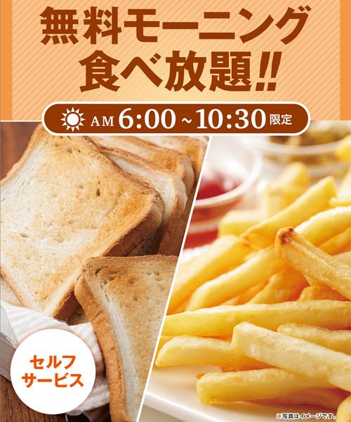 快活CLUB「フライドポテト、食パン、ソフトクリーム、おにぎり無料で食べ放題です」←こいつの弱点