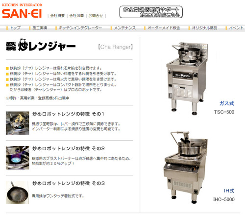 中国でチャーハンが自動の鍋振りで作られる動画が話題に 使われているマシンは日本製の「鉄腕炒レンジャー」