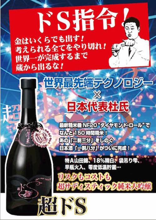 やたら攻めてるな~と思う日本酒の名前ランキング 1位超ドS 2位死神  3位夜の帝王