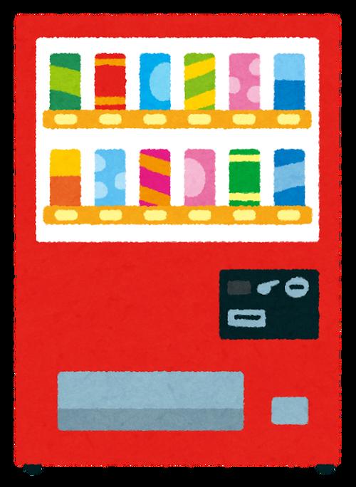 【画像】20年前のコカ・コーラ自販機のラインナップを今のキッズは知らない