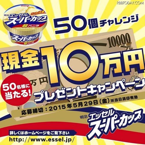 スーパーカップ 50個食べて10万円が当たるキャンペーン