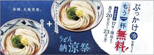 丸亀製麺、ぶっかけうどん一杯食べるともう一杯無料キタ━━━━(゚∀゚)━━━━!!