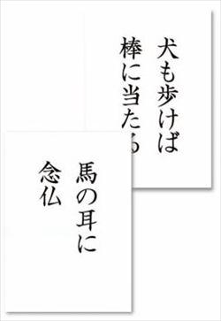 ワタミ流で四字熟語、ことわざ、故事成語を解釈