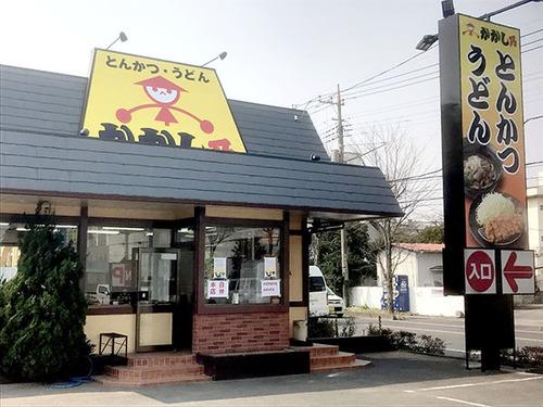 山田うどん とんかつ専門店舗 「かかし乃」 出店