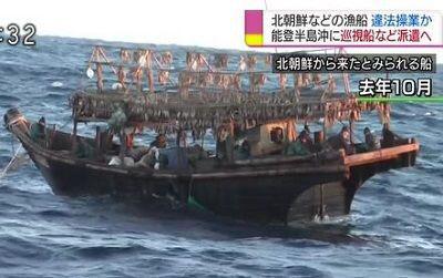 【画像】 海上保安庁、干しイカ作ってた北朝鮮漁船に放水 スルメイカを台無しに