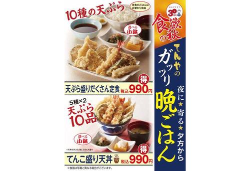 天丼てんや ご飯はおかわり自由「天ぷら盛りだくさん定食」「てんこ盛り天丼」(各税込990円)を17時以降の限定メニューで発売