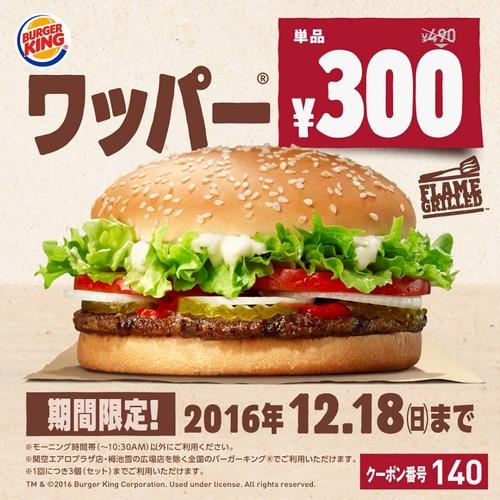 ハンバーガーチェーンのバーガーキング、店が増える