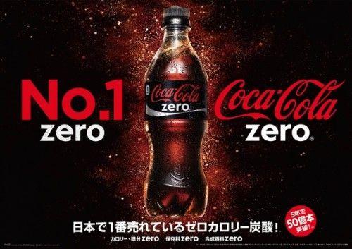 ゼロカロリーのコーラがあるのにわざわざゼロカロリーじゃないコーラを買う奴って何なの?