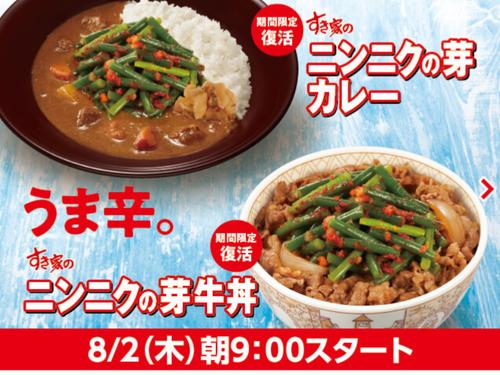 【朗報】ニンニクの芽牛丼 満を持して復活
